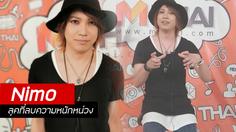 คุยกับหนุ่มร็อกญี่ปุ่น Nimo ก่อนจัดคอนเสิร์ตสุดพิเศษในไทย!