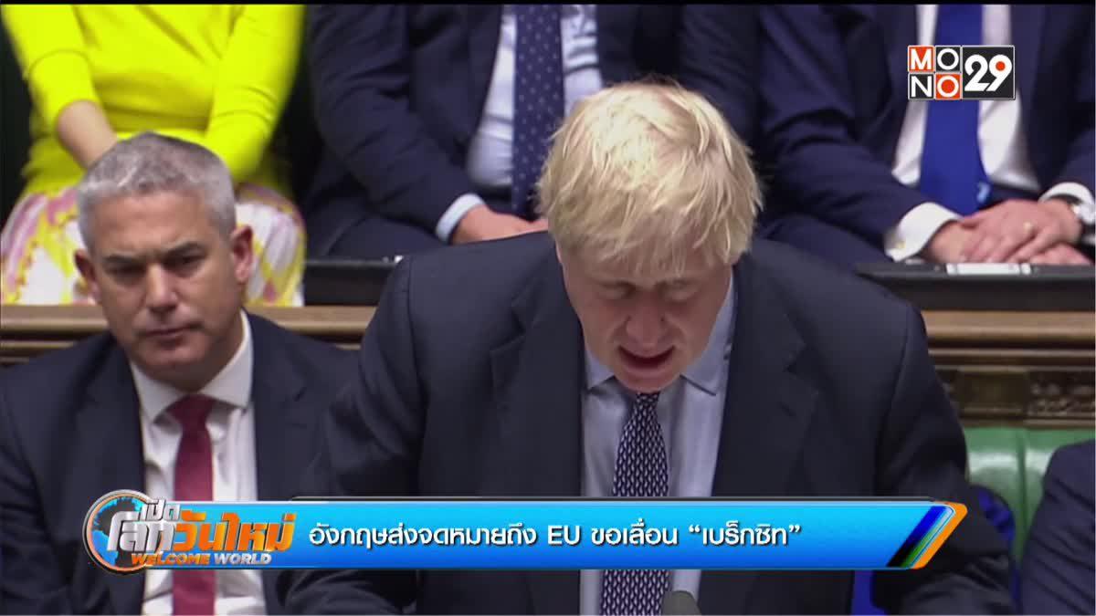 """อังกฤษส่งจดหมายถึง EU ขอเลื่อน """"เบร็กซิท"""""""