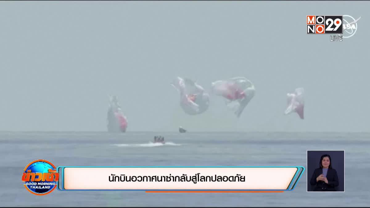 นักบินอวกาศนาซ่ากลับสู่โลกปลอดภัย