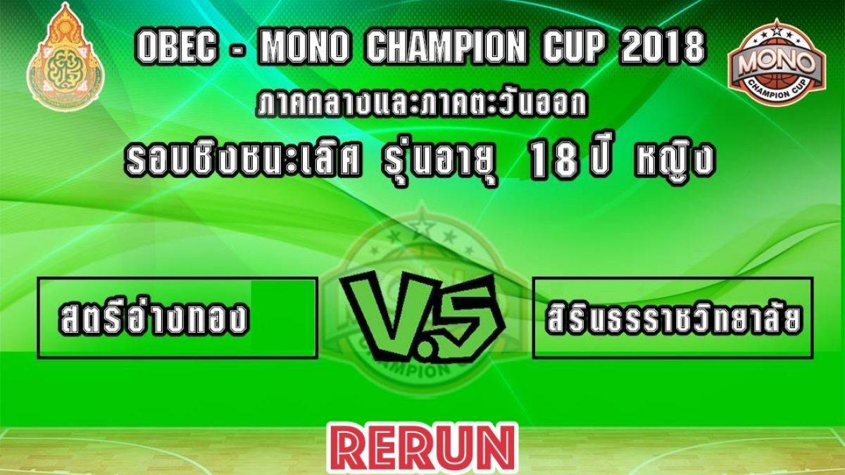 OBEC MONO CHAMPION CUP 2018 รอบชิงชนะเลิศรุ่น 18 ปีหญิง โซนภาคกลาง