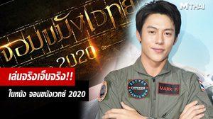ทุ่มสุดตัว!! หมาก ปริญ ไม่ใช้สแตนอินบู๊จนตัวช้ำ เล่นหนังแอคชั่น จอมขมังเวทย์ 2020