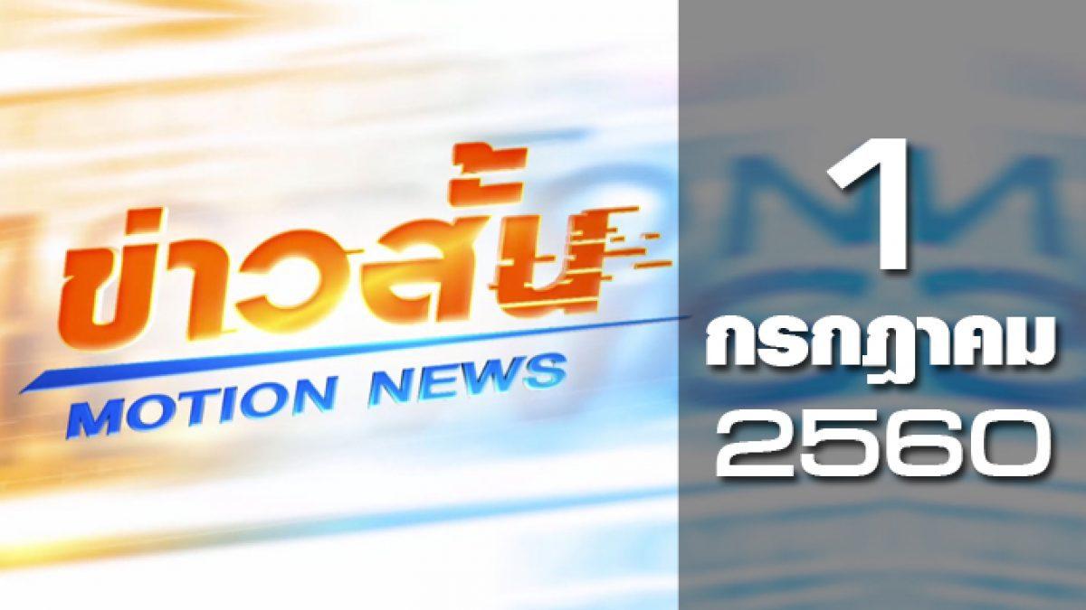 ข่าวสั้น Motion News Break 1 01-07-60