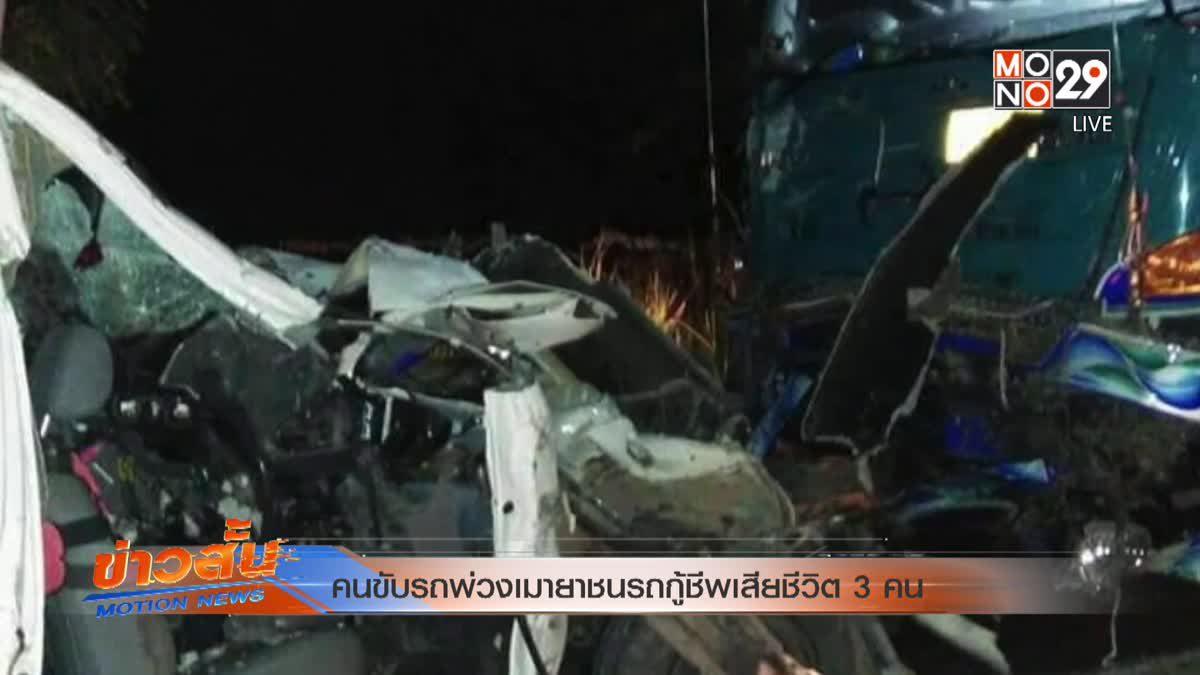 คนขับรถพ่วงเมายาชนรถกู้ชีพเสียชีวิต 3 คน