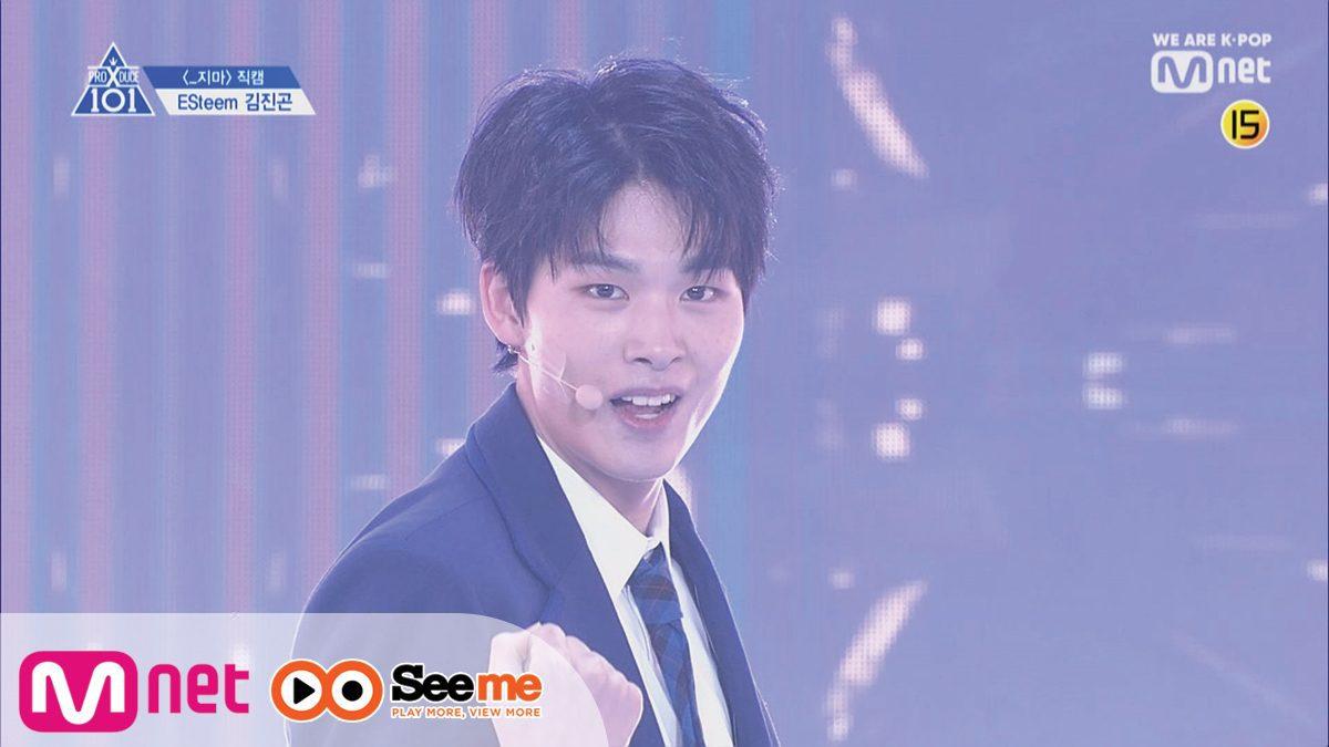 PRODUCE X 101 [Fancam] 'คิม จินกน' KIM JIN GON | จากค่าย ESteem ′_지마(X1-MA)′