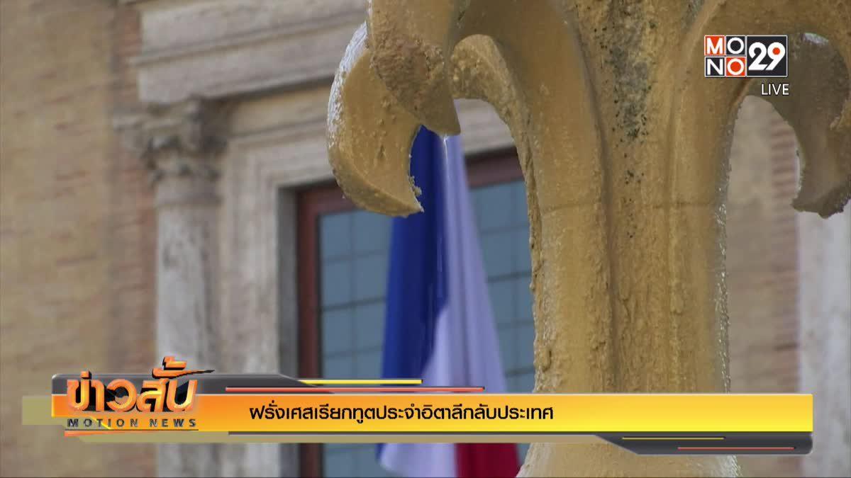 ฝรั่งเศสเรียกทูตประจำอิตาลีกลับประเทศ