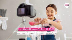 5 อาชีพในฝันของเด็กไทย ปี 2563