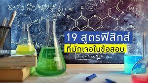 19 สูตรฟิสิกส์ ที่มักเจอในข้อสอบ