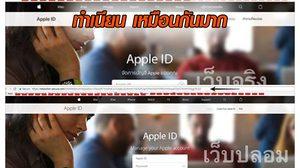 เตือนระวัง! เว็บ Apple ปลอม ลวงหลอกดูดข้อมูลบัตรเครดิตจนสูญเงิน