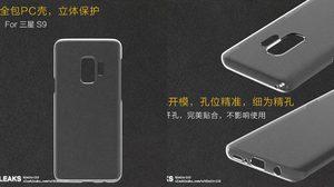 หลุดภาพเคส Samsung Galaxy S9  เผยมาพร้อมกล้องเลนส์เดี่ยวและช่องเสียบหูฟัง