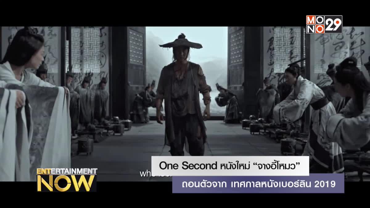 """One Second หนังใหม่ """"จางอี้โหมว"""" ถอนตัวจาก เทศกาลหนังเบอร์ลิน 2019"""