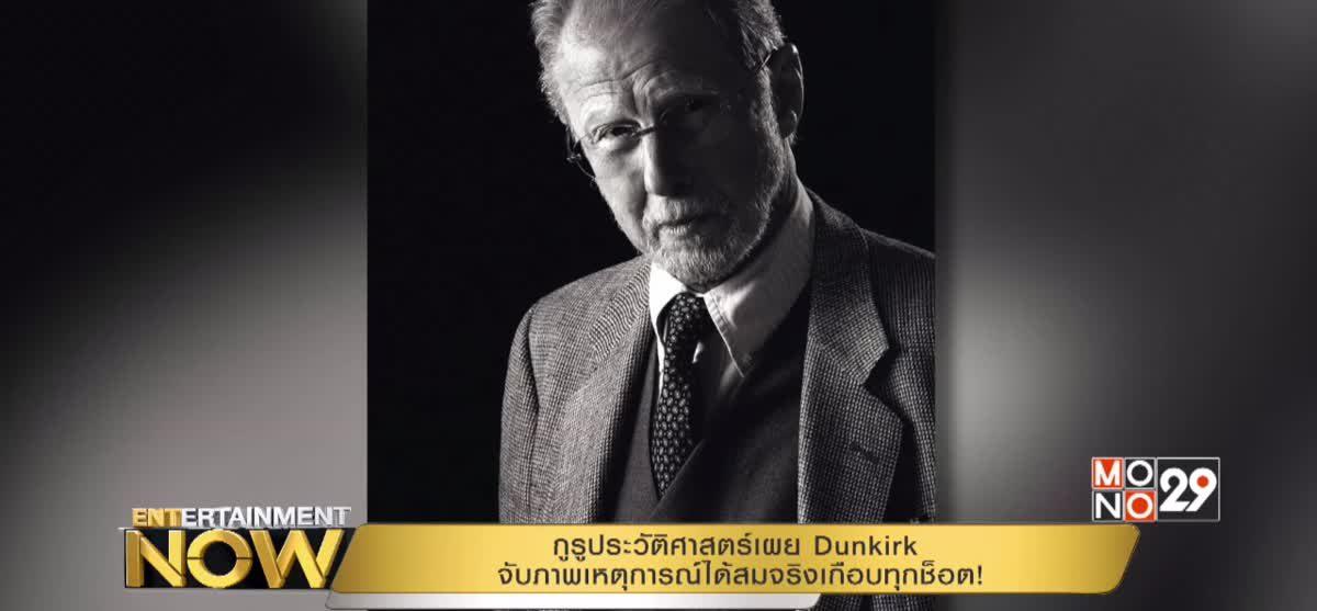 กูรูประวัติศาสตร์เผย Dunkirk จับภาพเหตุการณืได้สมจริงเกือบทุกช็อต!