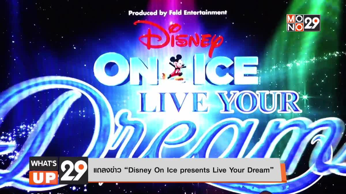 "แถลงข่าว ""Disney On Ice presents Live Your Dream"""