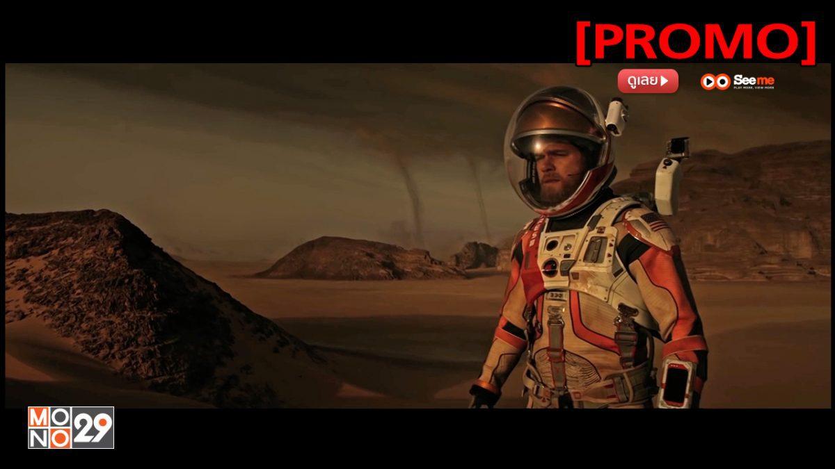 The Martian กู้ตาย 140 ล้านไมล์ [PROMO]