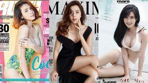 10 ปกนิตยสารเซ็กซี่ สุดฮอตร้อนแรงแห่งปี 2017