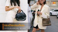 กระเป๋าแบรนด์เนม ที่สาวออฟฟิศเอื้อมถึง ราคาไม่เกิน 30,000