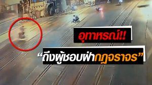 อุทาหรณ์ซีบีอาร์ 'ฝ่ากฏจราจร' พุ่งชนขบวนรถไฟสาหัส!!