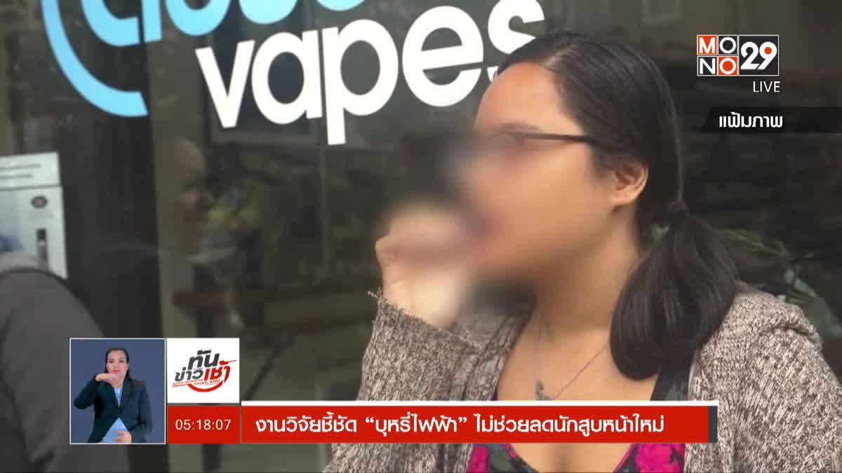 """งานวิจัยชี้ชัด """"บุหรี่ไฟฟ้า"""" ไม่ช่วยลดนักสูบหน้าใหม่"""