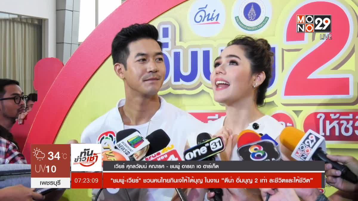 """""""ชมพู่-เวียร์"""" ชวนคนไทยกินเจให้ได้บุญ ในงาน """"ดีน่า อิ่มบุญ 2 เท่า ละชีวิตและให้ชีวิต"""""""