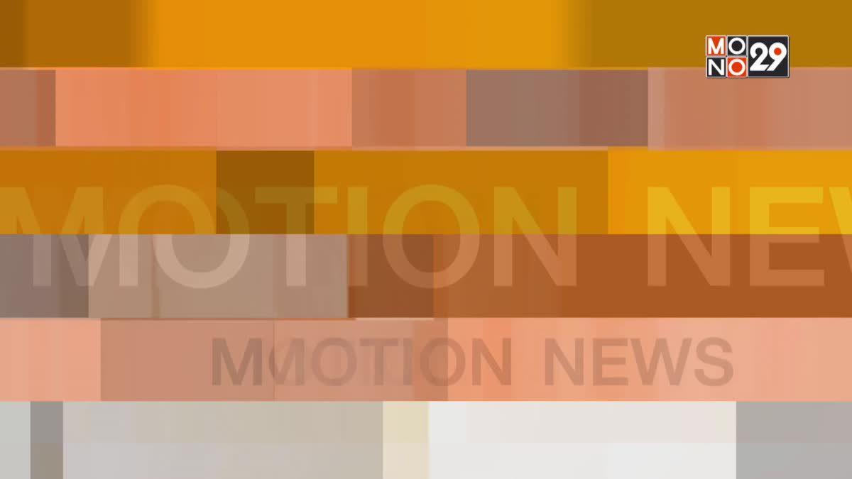 ข่าวสั้น Motion News Break 3 28-11-62