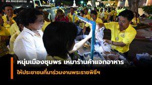 หนุ่มเมืองชุมพร เหมาร้านค้าแจกอาหารให้ ปชช. ที่มาร่วมงานพระราชพิธีฯ