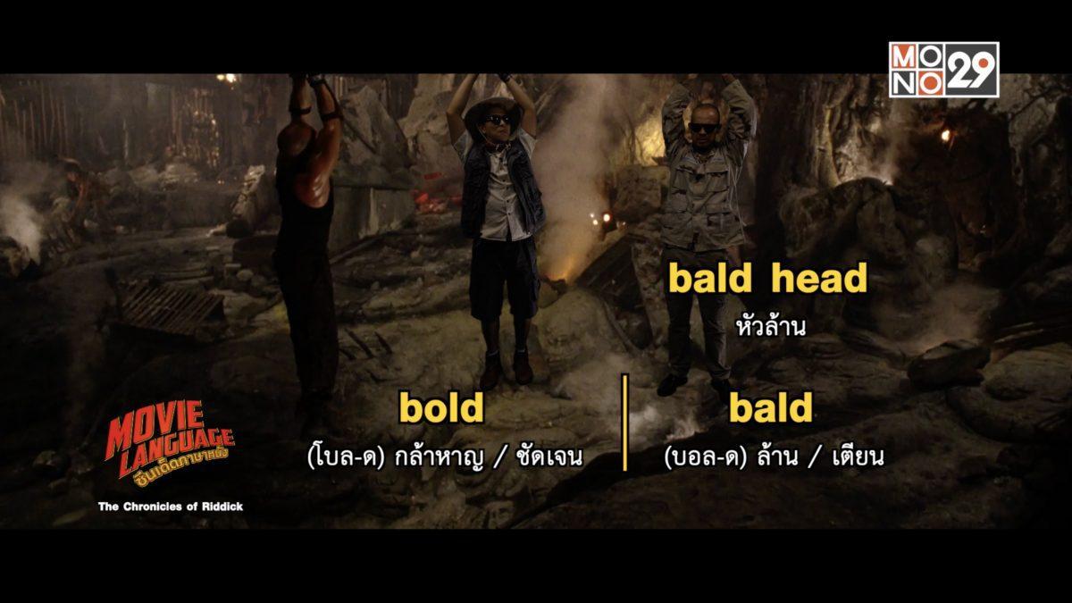 Movie Language ซีนเด็ดภาษาหนัง : The Chronicles of Riddick