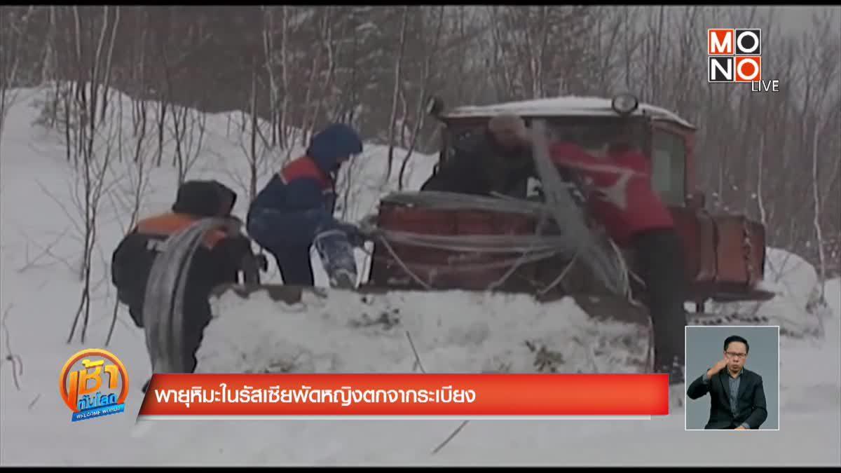 พายุหิมะในรัสเซียพัดหญิงตกจากระเบียง