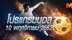 โปรแกรมบอล วันอาทิตย์ที่ 10 พฤศจิกายน 2562