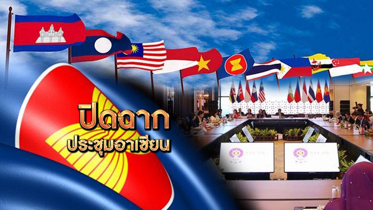 ปิดฉากประชุมอาเซียน 05-11-62