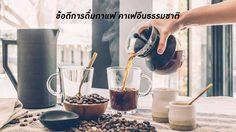 ข้อดีการดื่มกาแฟ คาเฟอีนธรรมชาติ