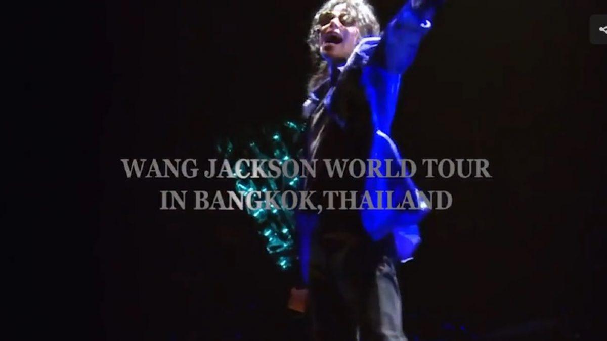 """โชว์สุดเป๊ะ """"Wang Jackson World Tour - Bangkok Thailand"""" เตรียมเอาใจแฟนๆ ไมเคิล แจ็คสัน ที่เมืองไทย"""