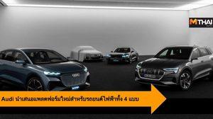 Audi นำเสนอแพลตฟอร์มใหม่สำหรับรถยนต์ไฟฟ้าทั้ง 4 แบบ
