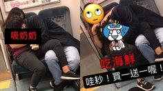 เปิดห้องเถอะ!! มนุษย์กล้องแอบถ่ายคู่รักกำลังนัวเนียอย่างเมามันส์บน รถไฟฟ้า ในประเทศจีน