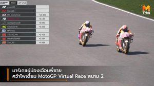 มาร์เกซผู้น้องเฉือนพี่ชายคว้าโพเดี้ยม MotoGP Virtual Race สนาม 2