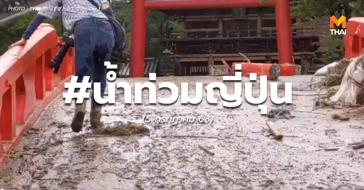 สถานการณ์ #น้ำท่วมญี่ปุ่น ยังวิกฤติ ( 5 ก.ค.63)