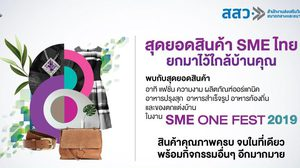 สสว. ปลื้ม งาน SME ONE FEST 2019 เงินสะพัดกว่า 34 ล้าน