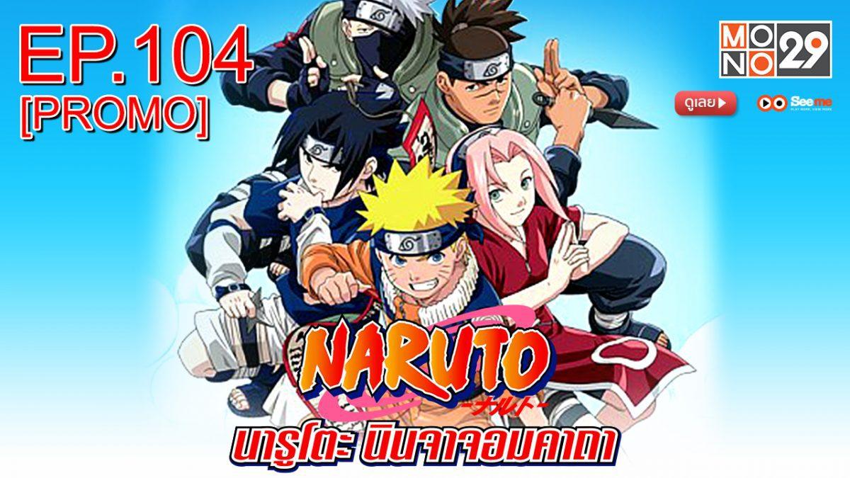 Naruto นารูโตะ นินจาจอมคาถา EP.104 [PROMO]