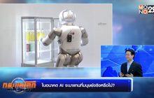 ในอนาคต AI จะมาแทนที่มนุษย์จริงหรือไม่? – ช่วงที่ 1