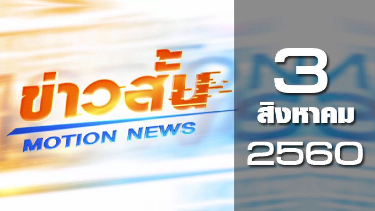 ข่าวสั้น Motion News Break 3 03-08-60