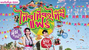 HotelSThailand ลดหนักจัดใหญ่ งานไทยเที่ยวไทย ครั้งที่ 48