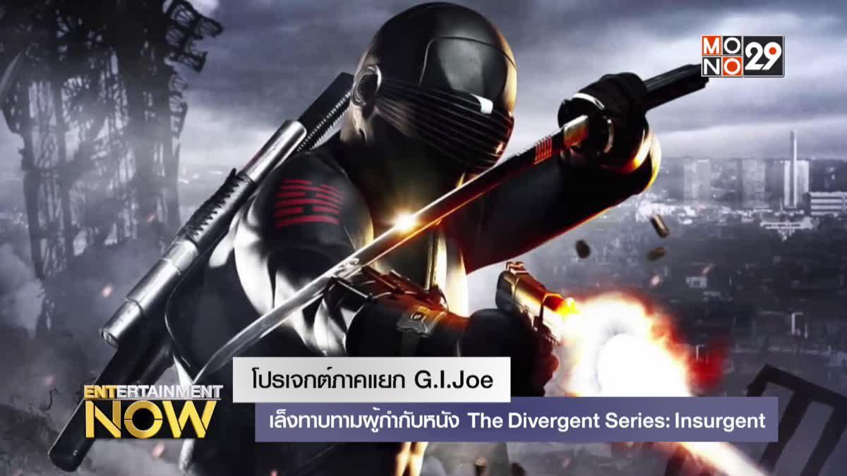โปรเจกต์ภาคแยก G.I.Joe เล็งทาบทามผู้กำกับหนัง The Divergent Series: Insurgent