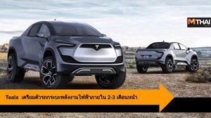 Teala เตรียมเปิดตัวรถกระบะพลังงานไฟฟ้าภายใน 2-3 เดือนหน้า