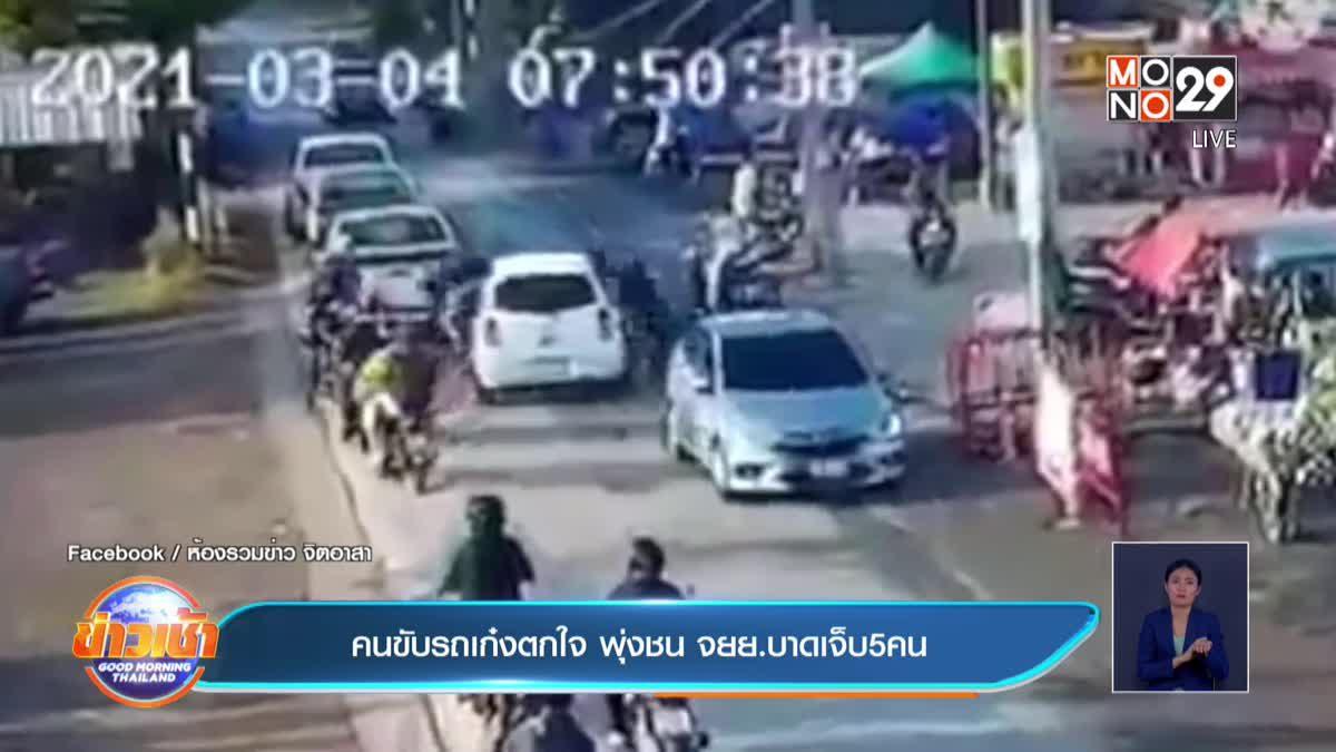 คนขับรถเก๋งตกใจ พุ่งชน จยย.บาดเจ็บ5คน