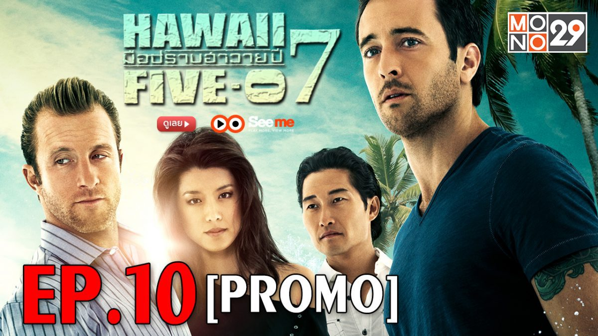 Hawaii Five-O มือปราบฮาวาย ปี 7 EP.10 [PROMO]