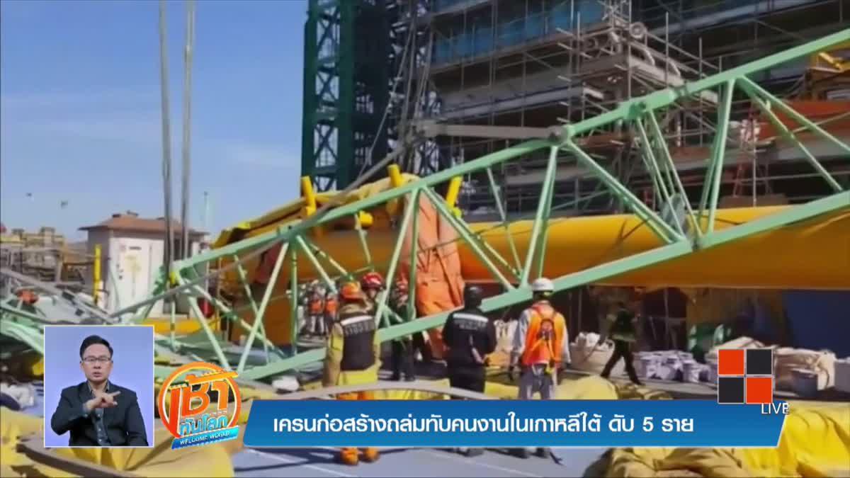 ครนก่อสร้างถล่มทับคนงานในเกาหลีใต้ ดับ 5 ราย