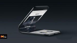Samsung Galaxy F สมาร์ทโฟนจอพับได้ คาดเปิดตัวเร็วๆ นี้ พร้อมเผยข้อมูลล่าสุด