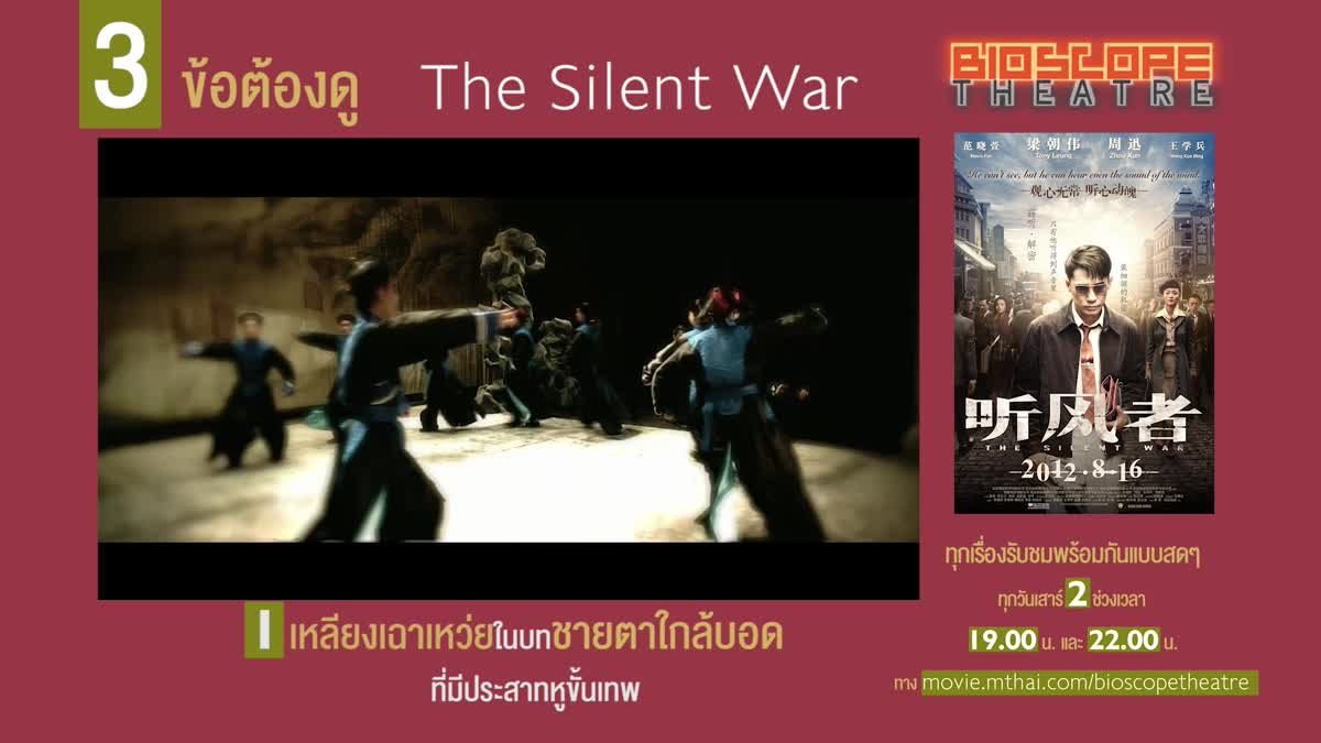 3 ข้อต้องดู The Silent War [BIOSCOPE Theatre]