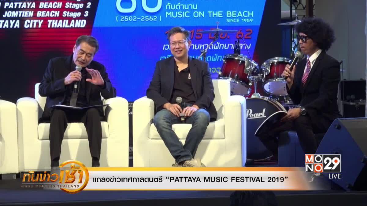 """แถลงข่าวเทศกาลดนตรี """"PATTAYA MUSIC FESTIVAL 2019"""""""