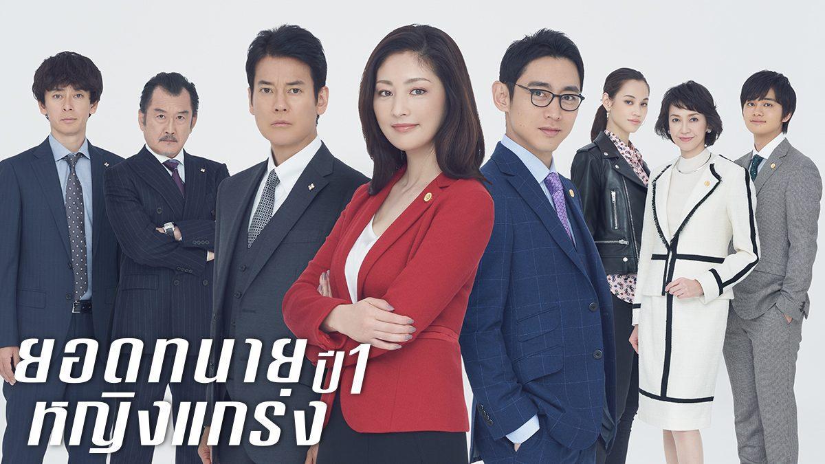 ตัวอย่างซีรีส์ญี่ปุ่น The Good Wife S.01 ยอดทนายหญิงแกร่ง ปี 1