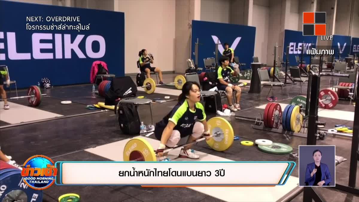 ยกน้ำหนักไทยโดนแบนยาว3ปี