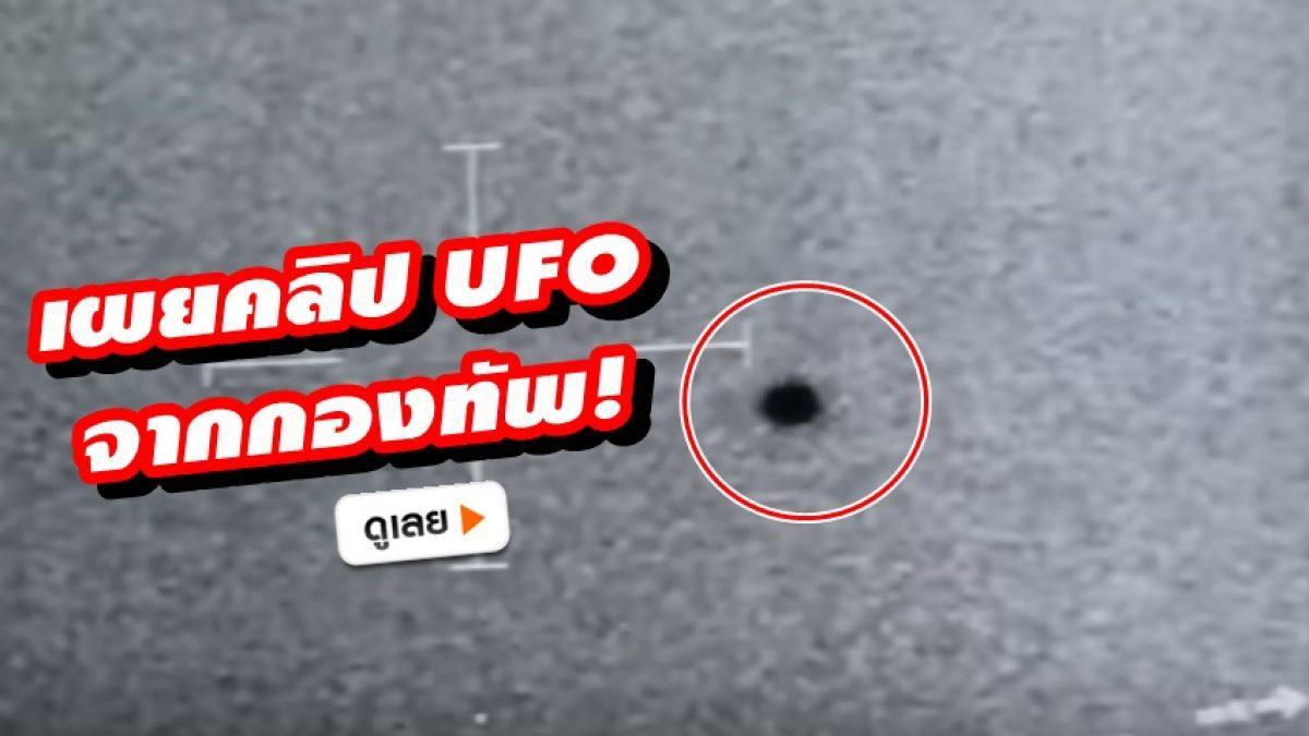เผยคลิป UFO จากกองทัพ! วัตถุทรงกลม เคลื่อนที่ด้วยความเร็ว 254 กม./ชม.